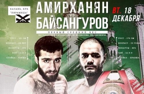 Бой Хусейн Байсангуров против Арам Амирханян