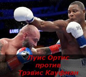 Бой Луис Ортис против Трэвис Кауфман / Luis Ortiz vs Travis Kauffman