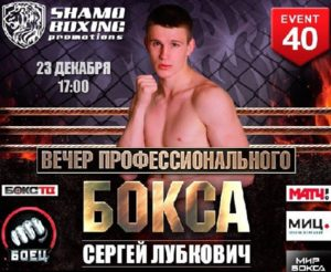 Бой Сергей Лубкович против Дмитрий Милюша