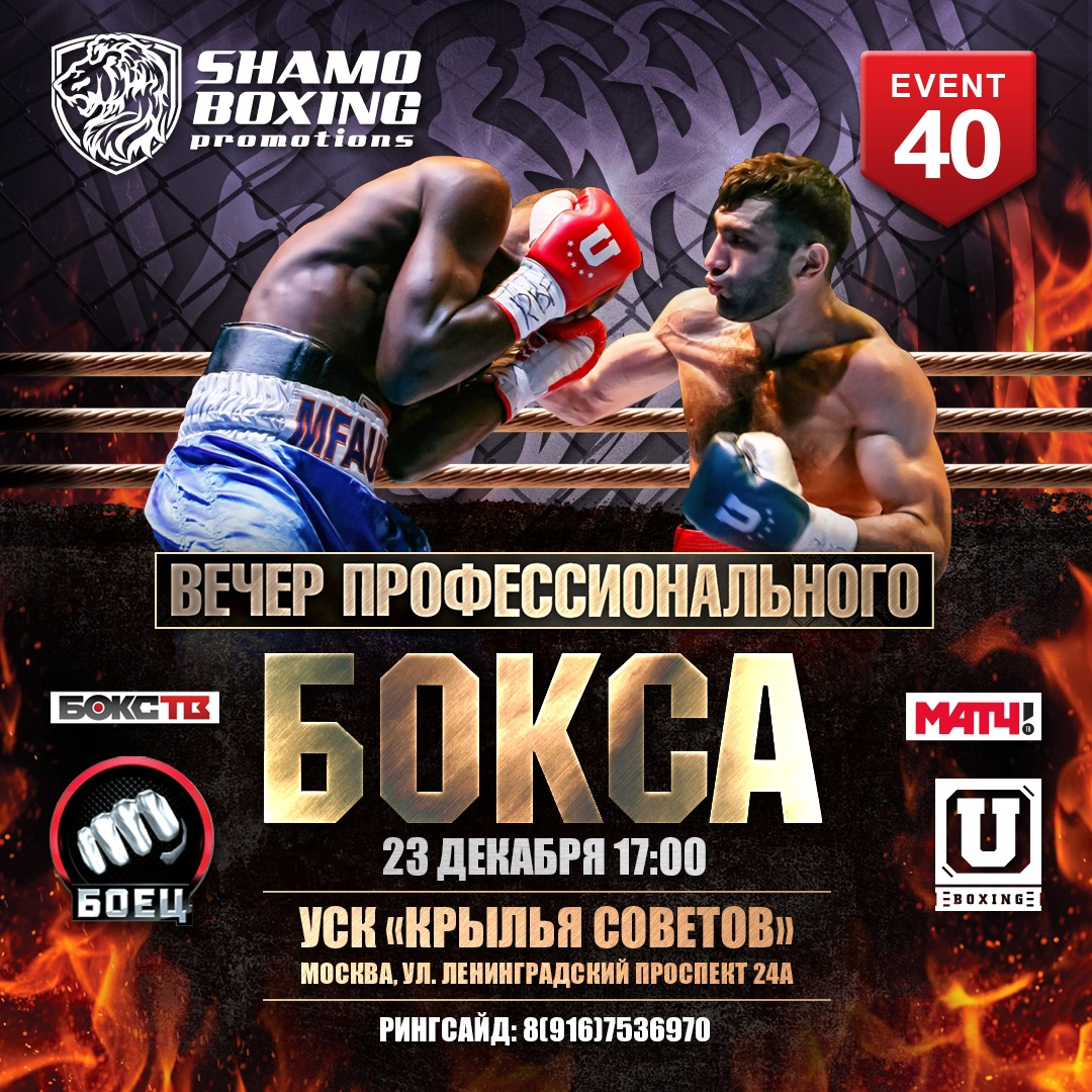 Вечер профессионального бокса «Дерись и побеждай». Event 40