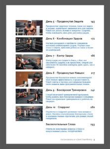 Обучающие Видео и Электронная Книга по Боксу