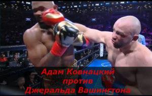 Бой Адам Ковнацкий против Джеральд Вашингтон