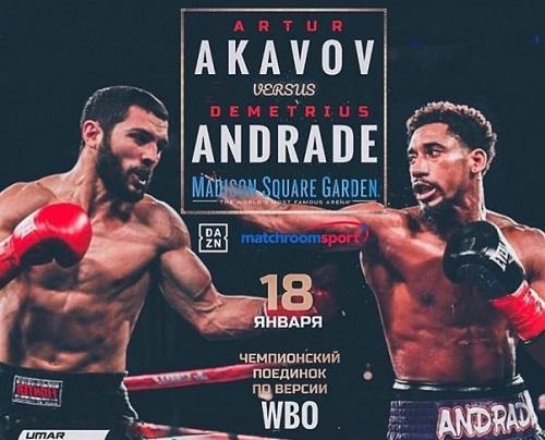 Бой Артур Акавов против Димитрий Андраде