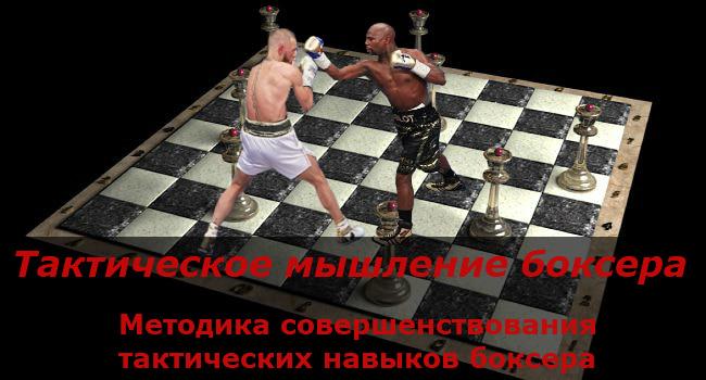 Тактическое мышление боксера - Методика совершенствования тактических навыков боксера