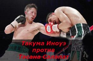 Бой Такума Иноуэ против Тасана Салапат