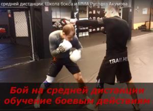 Бой на средней дистанции - обучение боевым действиям