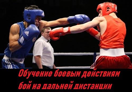 Обучение боевым действиям - бой на дальней дистанции