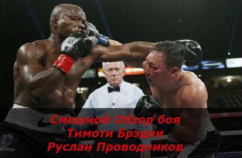 Смешной Обзор боя: Тимоти Брэдли - Руслан Проводников