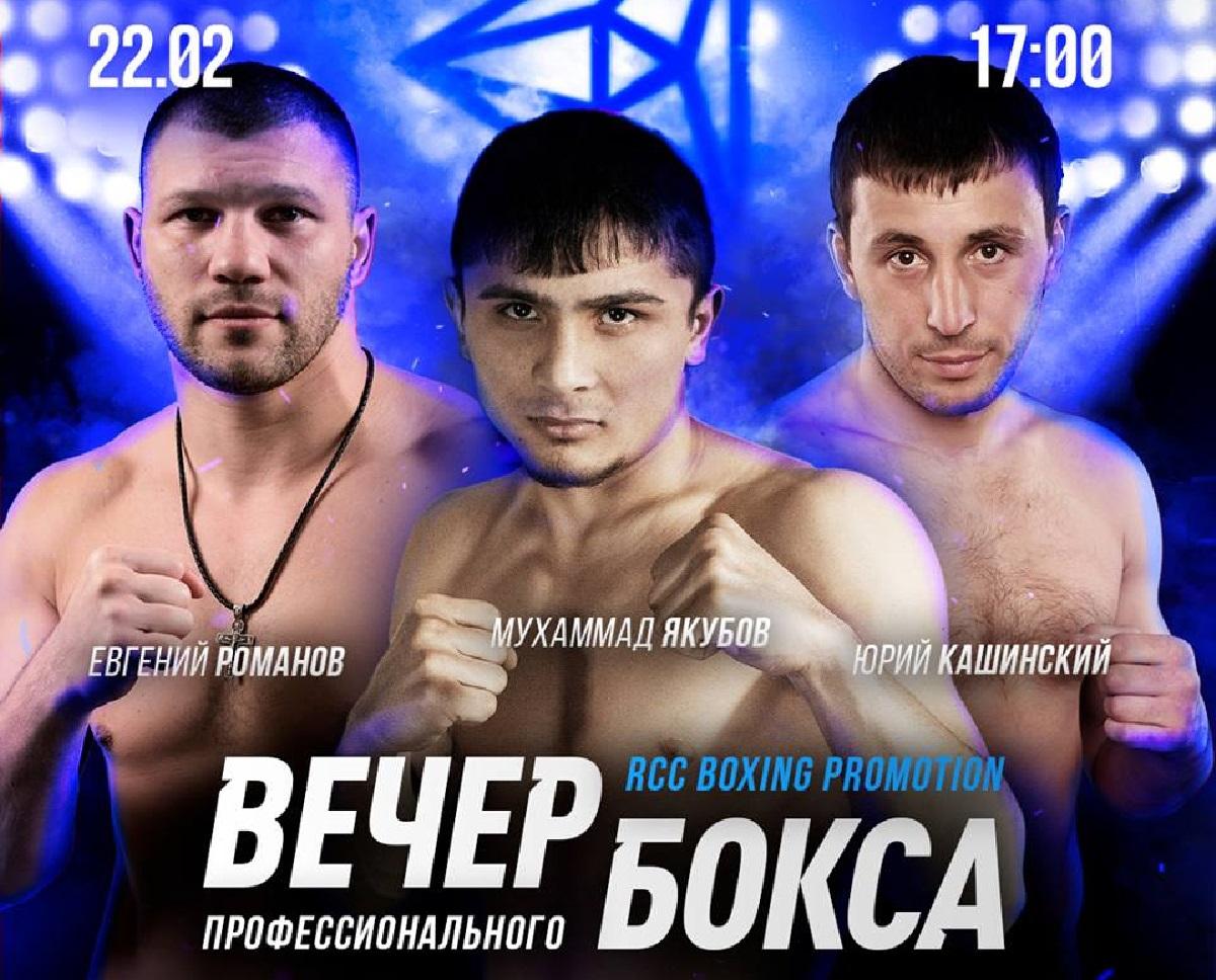 Боксерский турнир 22 февраля 2019 в Екатеринбурге - КРК «Уралец»