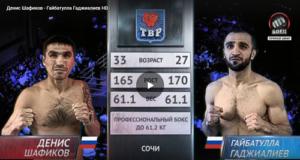 Бой Денис Шафиков - Гайбатулла Гаджиалиев