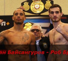 Видео боя Хасан Байсангуров — Роб Брант / Khasan Baysangurov vs Rob Brant