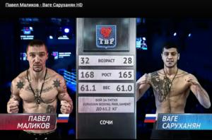 Бой Павел Маликов против Ваге Саруханян