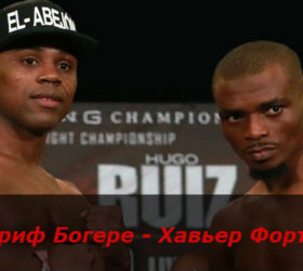 Видео боя Шариф Богере — Хавьер Фортуна / Sharif Bogere vs Javier Fortuna