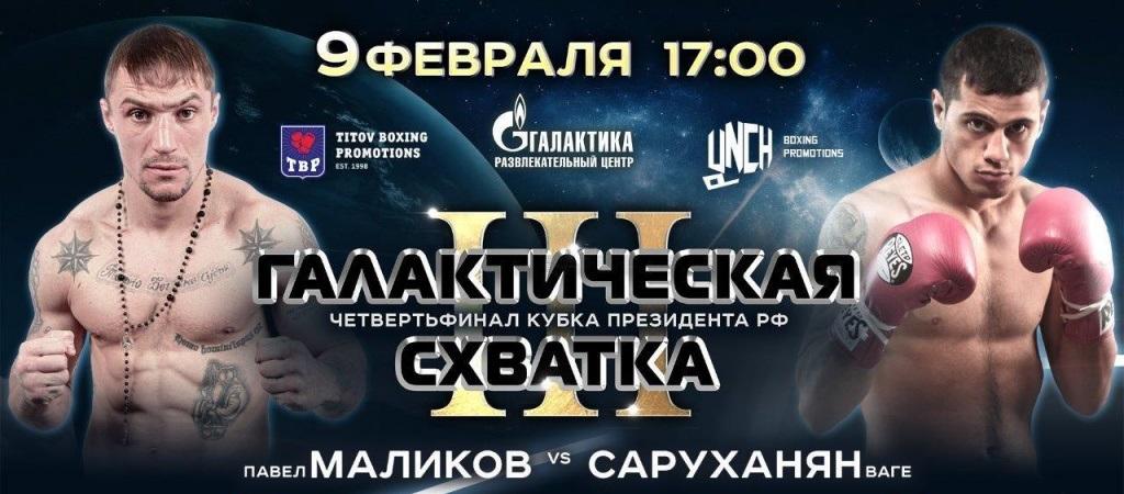 Боксерский турнир - Галактическая схватка 3