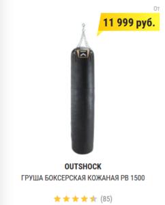 Груша боксерская кожаная PB 1500 OUTSHOCK