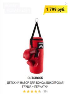 Детский набор для бокса: боксерская груша + перчатки OUTSHOCK