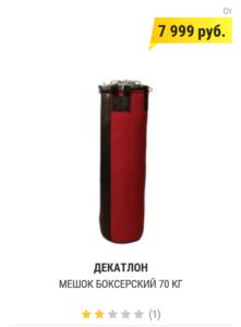 Мешок боксерский 70 кг