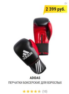 Перчатки боксерские для взрослых ADIDAS