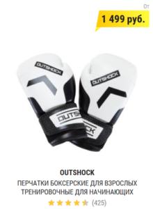 Перчатки боксерские для взрослых тренировочные для начинающих боксеров 300 OUTSHOCK