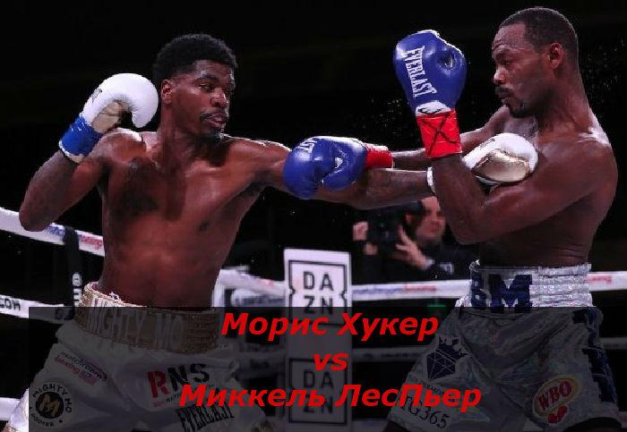 Бой Морис Хукер - Миккель ЛесПьер