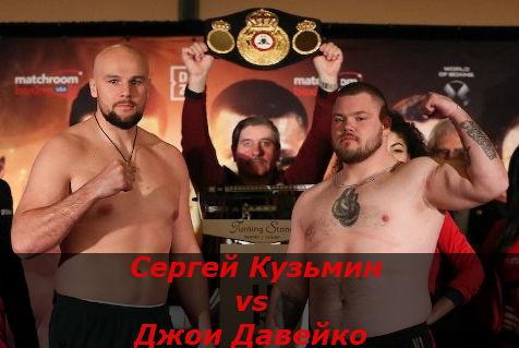 Бой Сергей Кузьмин - Джои Давейко