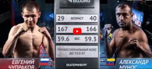 Бой Евгений Чупраков - Александр Муньос
