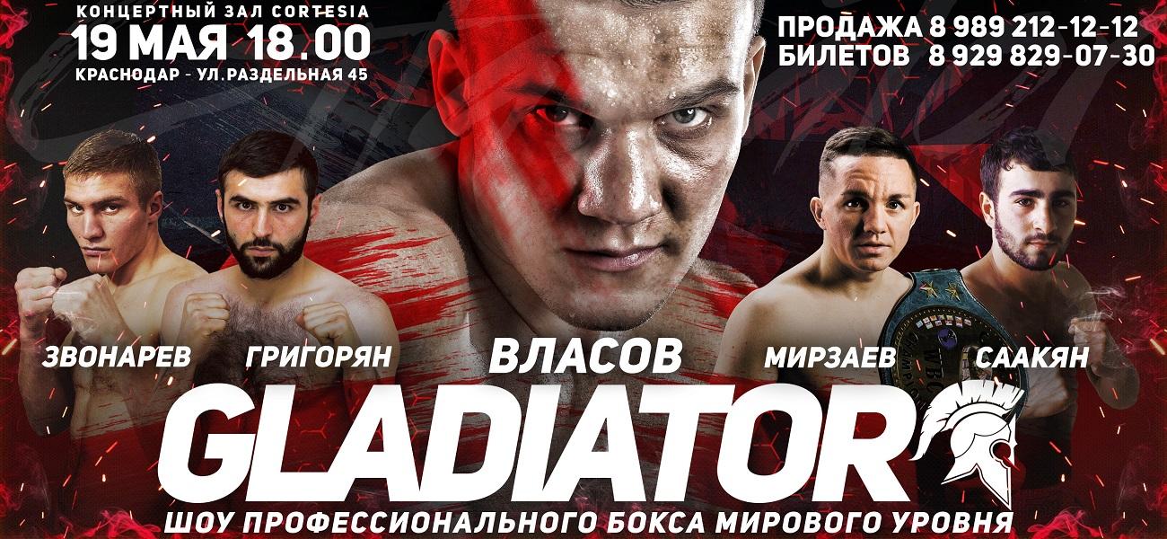 Боксерский турнир Гладиатор 3