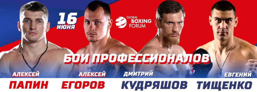 Вечер профессионального бокса - Екатеринбург - Всемирный Боксерский Форум