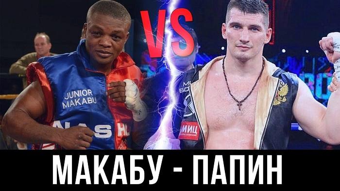 Бой Алексей Папин - Илунга Макабу