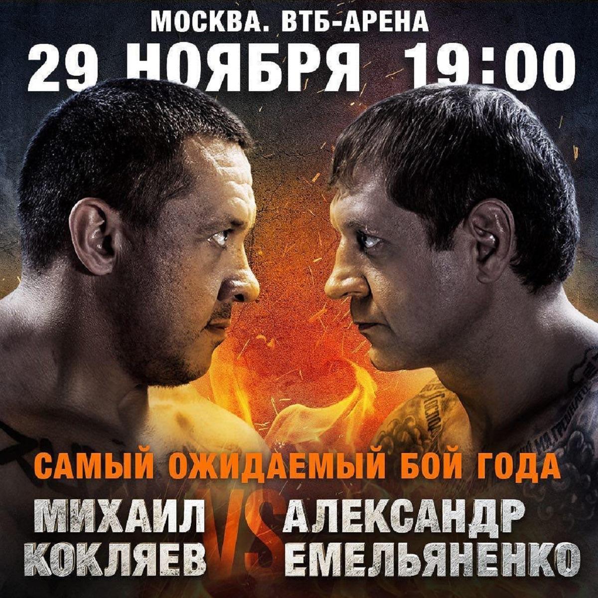 Александр Емельяненко - Михаил Кокляев - Alexander Emelianenko vs Mihail Kokliaev