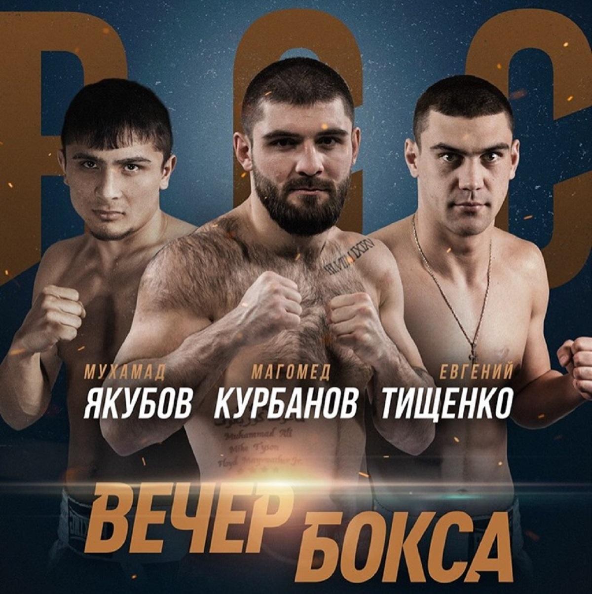 Боксерский турнир - Академия единоборств РМК