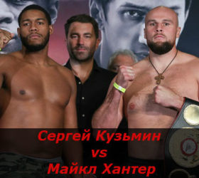 Видео боя Сергей Кузьмин — Майкл Хантер