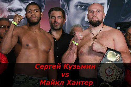 Бой Сергей Кузьмин - Майкл Хантер - Sergey Kuzmin vs Michael Hunter