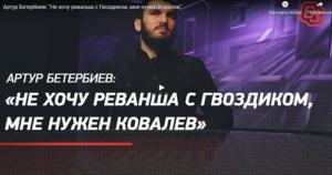Бетербиев - Не хочу реванша с Гвоздиком, мне нужен Ковалев (Видео интервью)