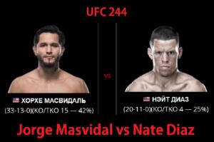 Легендарный бой: Масвидаль vs Диаз / UFC 244
