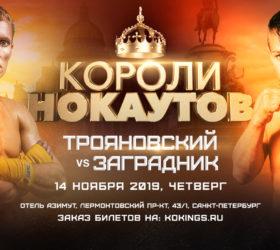 Видео боя Эдуард Трояновский — Йозеф Заградник
