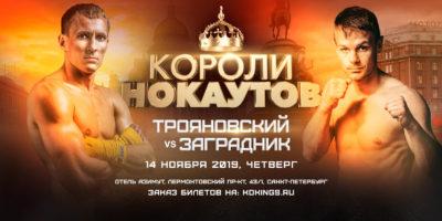 Боксерское шоу «Короли Нокаутов» — главный бой: Трояновский — Заградник