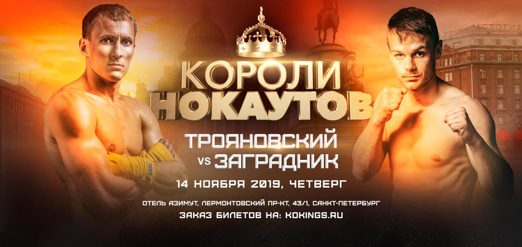 Боксерское шоу «Короли Нокаутов» - главный бой: Трояновский - Заградник