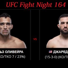 Прямая трансляция боя Чарльз Оливейра — Джаред Гордон / UFC Fight Night 164