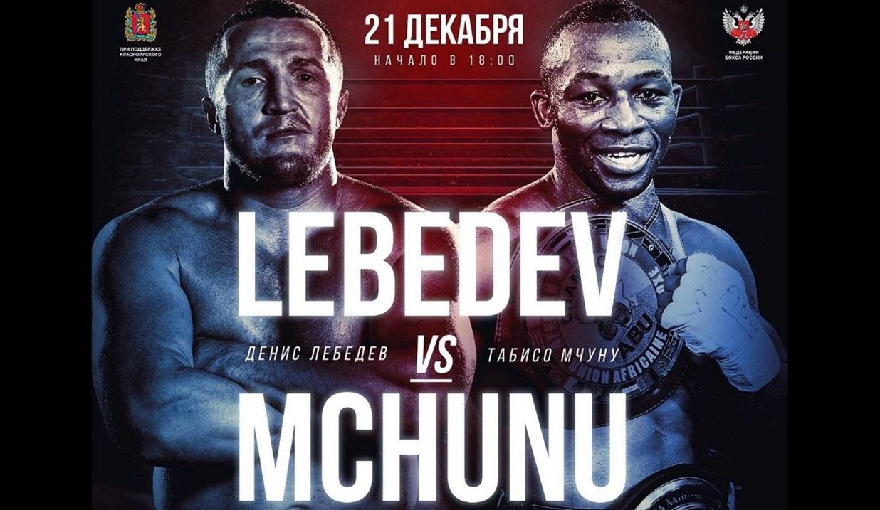 Денис Лебедев - Табисо Мчуну / Denis Lebedev vs Thabiso Mchunu