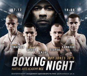 Рой Джонс займется организацией боксерских турниров в России