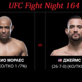 Прямая трансляция боя Серхио Мораес — Джеймс Краус / UFC Fight Night 164