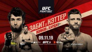 UFC Fight Night 163 в Москве - 9 ноября