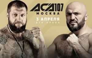 Бой Александра Емельяненко против Магомеда Исмаилова состоится 3 апреля 2020