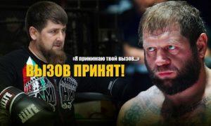 Александр Емельяненко начал подготовку к бою с Рамзаном Кадыровым