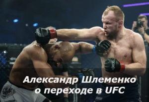 Александр Шлеменко о переходе в UFC