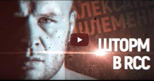 Интервью Александра Шлеменко перед боем с Дэвидом Бранчем