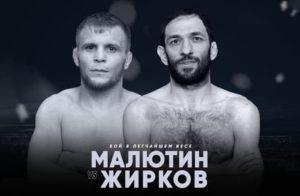 Видео боя Михаил Малютин - Игорь Жирков