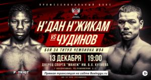 Видео боя Федор Чудинов - Хассан Н'Дам Н'жикам