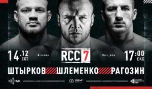 RCC 7 - Прямая трансляция турнира